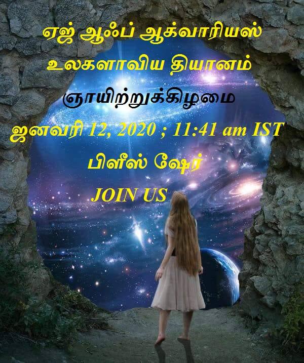 ऐज आफ अकवे्रियास् , रविवार, 12 जनवरी 2020 11:41 बजे IST