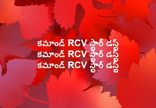 ప్రోటోకాల్ లు: కమాండ్ RCV స్టార్ డస్ట్